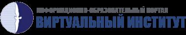 """Информационно-образовательный портал """"Виртуальный институт АГИКИ"""""""